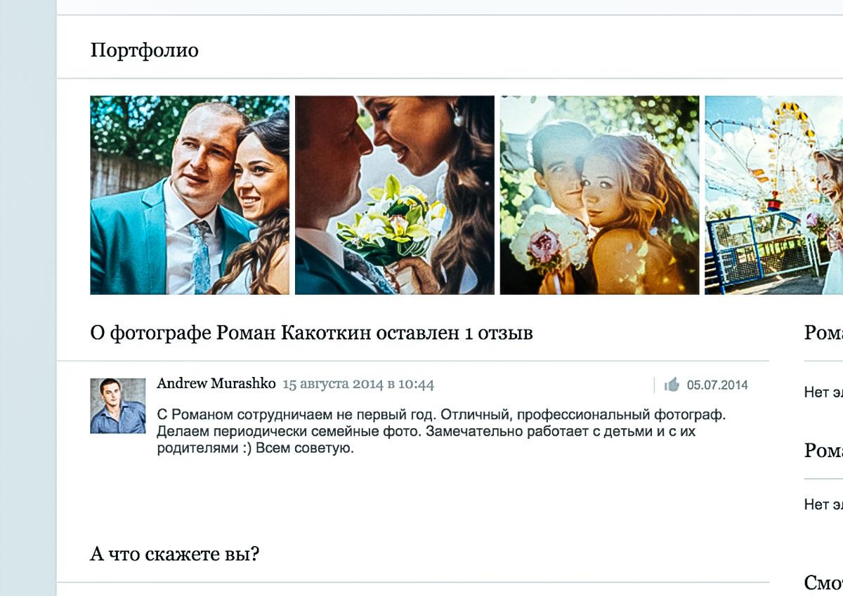 подработка фотографом краснодар бесплатно