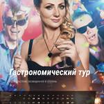 Съёмка корпоративного календаря unitours Рекламная фотосессия Москва фотограф студия цена